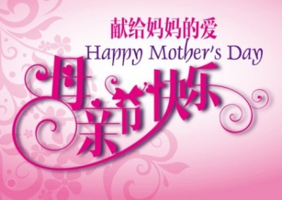 Free vector Vector misc  mother39s day to deformation font vector